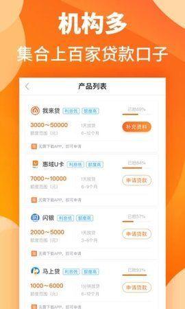 白日花贷款APP官方手机版下载图片4