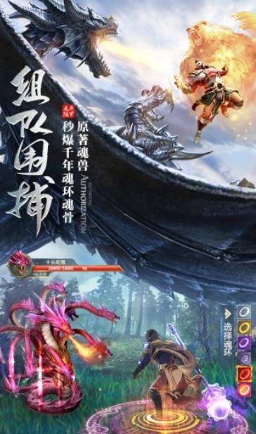 斗罗大陆之史莱克风云正版手游官方网站下载图片1