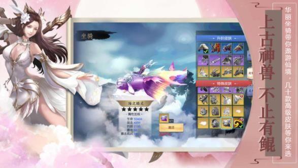 星河紫眸正版手游官方网站下载图片1