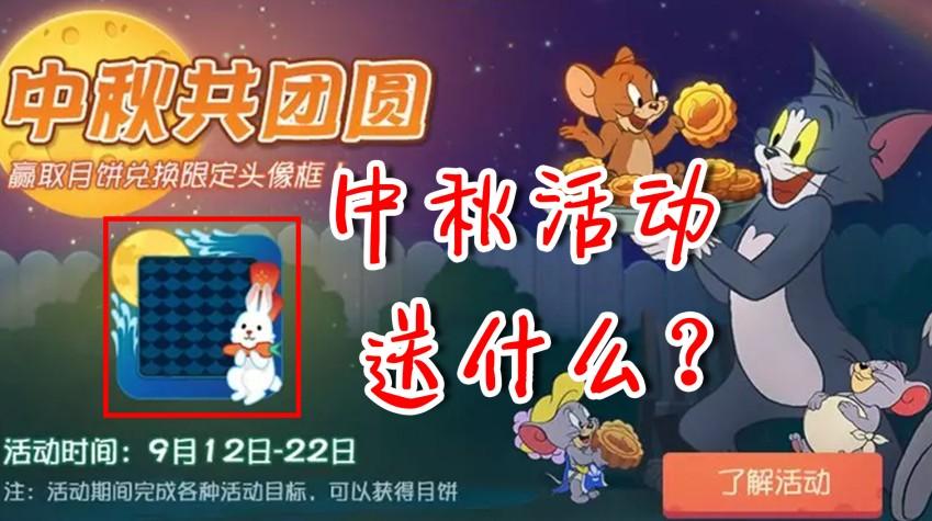 猫和老鼠:中秋活动提前知晓!限定头像框免费获取,你心动了吗?[多图]