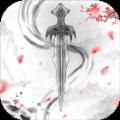 御剑神诀手游官方网站下载最新版 v6.0
