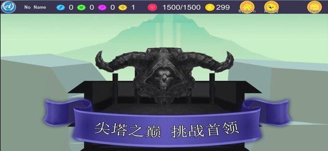 尖塔镜世界游戏安卓汉化版下载图片2