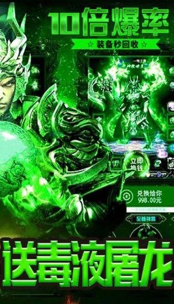 烈焰皇朝剧毒手游官方安卓版图片2
