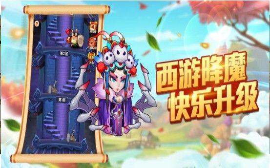 闹翻这三界正版手游官方网站下载图片2