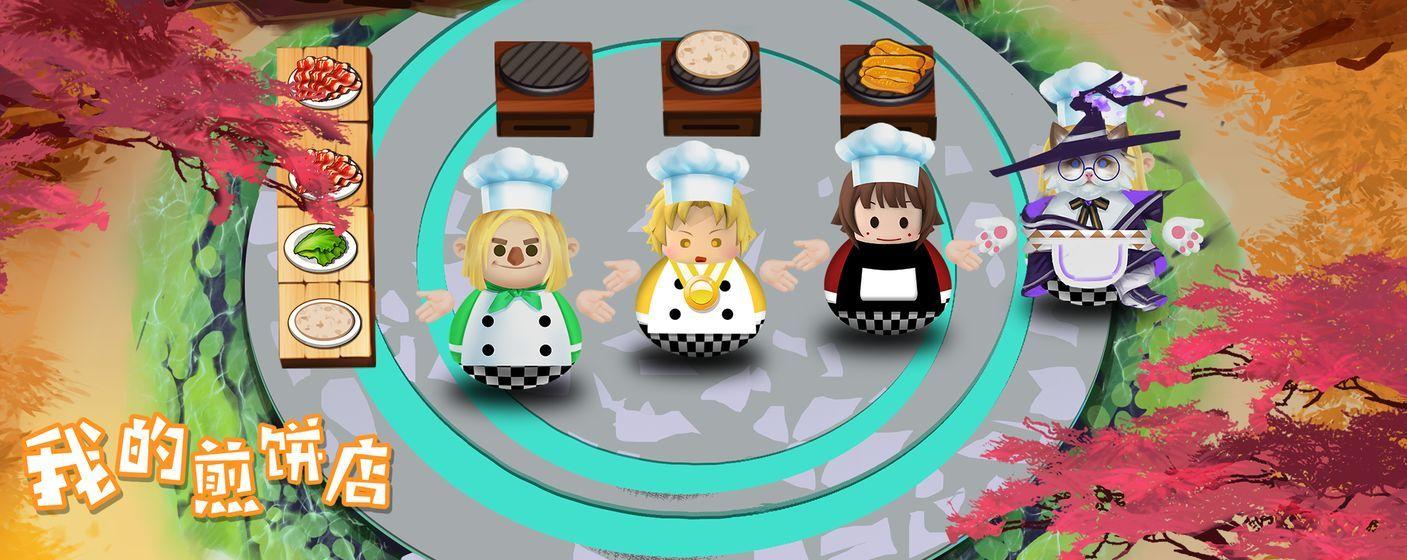 我的煎饼店无限金币内购下载图片2
