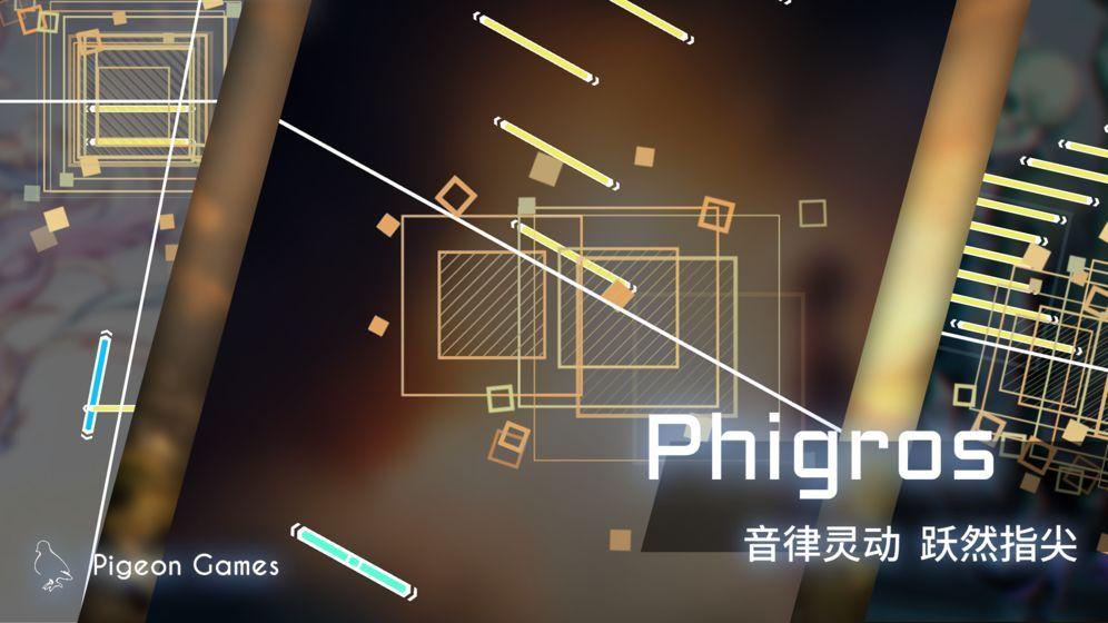 Phigros完整版图2