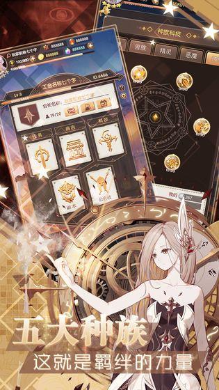 神戟之灵手游官方最新版下载图片1
