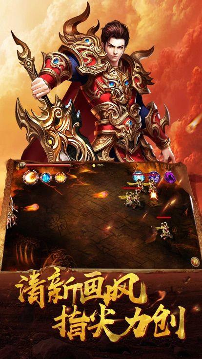 武道传奇游戏官方最新版图片2