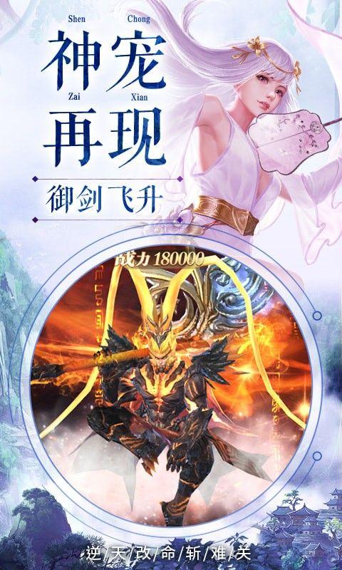 苍穹传之剑与情缘手游最新官方下载图片3