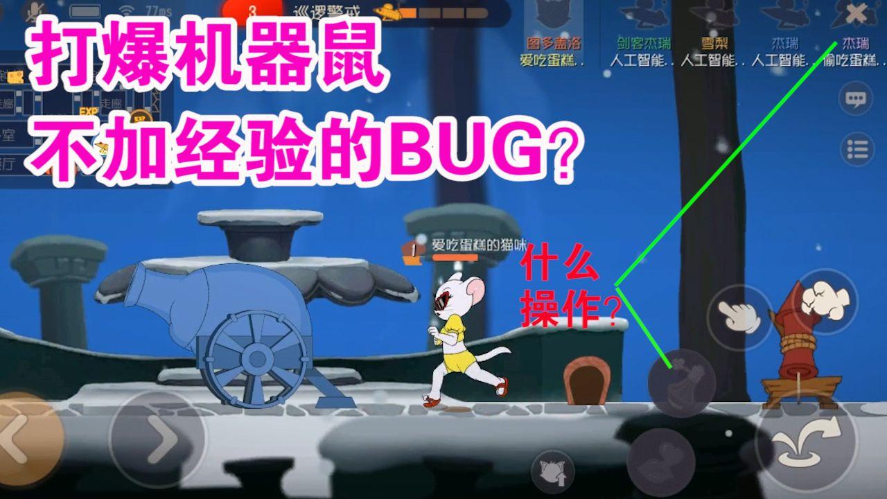 猫和老鼠:打爆机器鼠不会获得经验?是官方暗改还是BUG?难受了[视频][多图]图片1