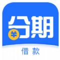 贷上钱好享分期商城官网下载 v1.0