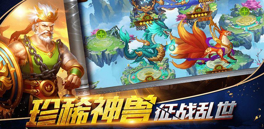三国之名将攻城手游官网最新版下载图片2