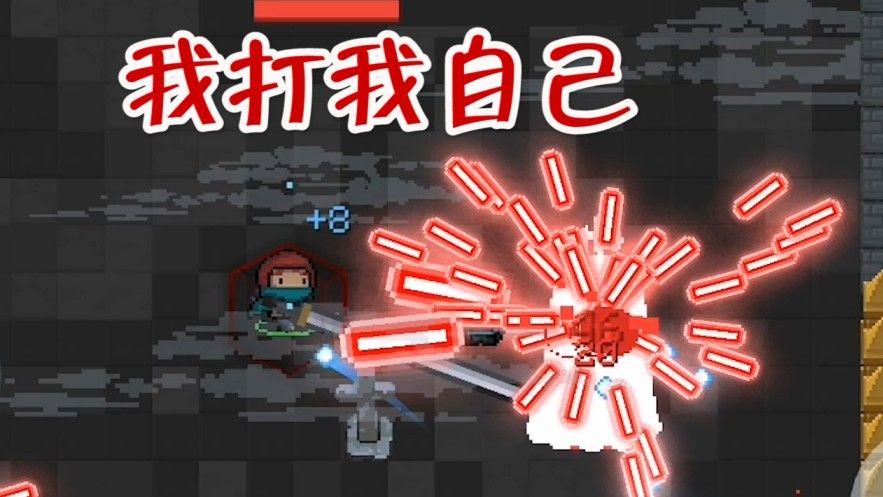 元气骑士:全屏攻击的近战武器,切刀没用了?手残送命真实图片1
