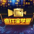 疯狂演艺圈无限钻石绿钞内购破解版下载 v1.0