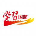 2019年山東省國防教育知識答題題庫