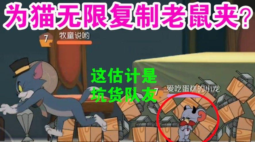 猫和老鼠:为猫服务的叛徒老鼠?复制技能堪称无解?猫都吵着退游图片1