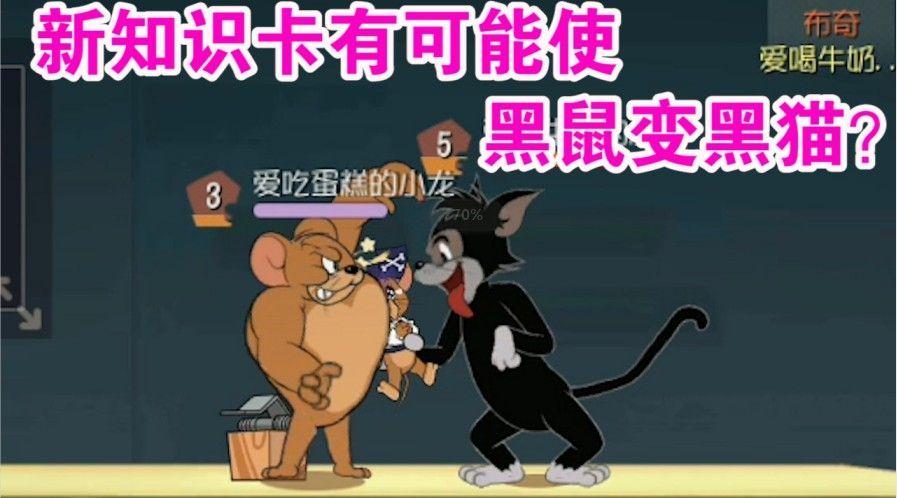 猫和老鼠:新知识卡能让黑鼠变黑猫?所有人都期待黑猫回归?难受图片1