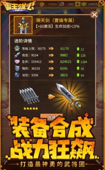霸王雄心口袋版礼包攻略最新版下载图片3