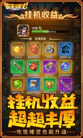 霸王雄心口袋版礼包攻略最新版下载图片2