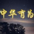 中华有为游戏官方网站下载安卓版 v1.0