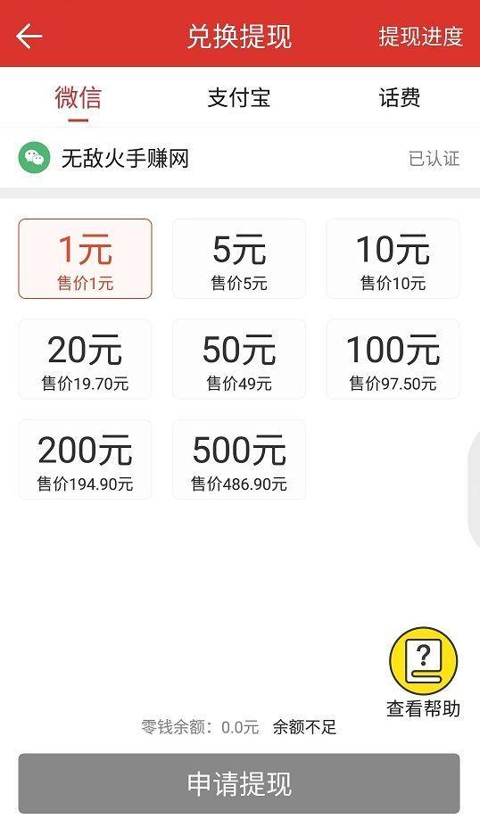 云云赚APP邀请码软件下载图片4