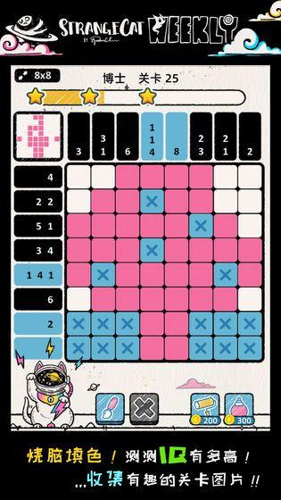 怪异猫解密游戏图5