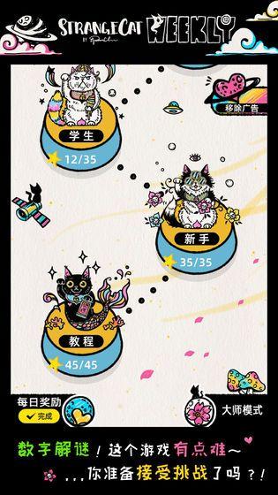 怪异猫解密游戏图4