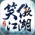 新笑傲江湖完美世界官方版手游下载 v0.4.0