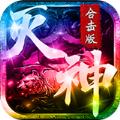 灭神合击版手游最新版下载 v1.0