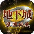 地下城深渊挑战手游变态版最新版下载 v1.0