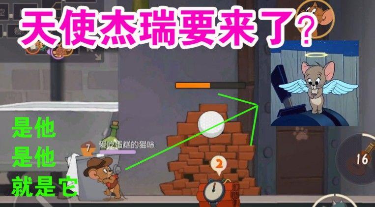 猫和老鼠:新角色天使杰瑞登场?托普斯第二把武器有点强?有意思图片1