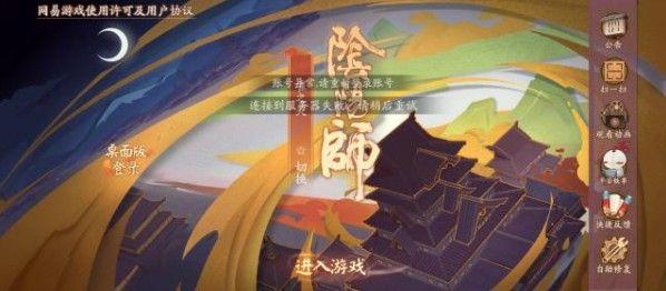 阴阳师三周年庆主题站在哪里?庆永不关闭主题站地址分享图片1