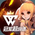 冠军超音速手游官方最新版下载 v1.0