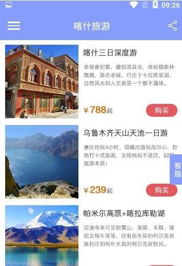 喀什旅游APP手机版下载图片2