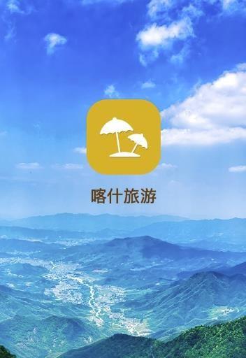 喀什旅游APP手机版下载图片3
