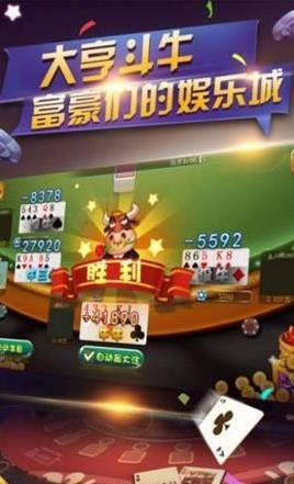 百姓斗地主游戏官网版下载图片1