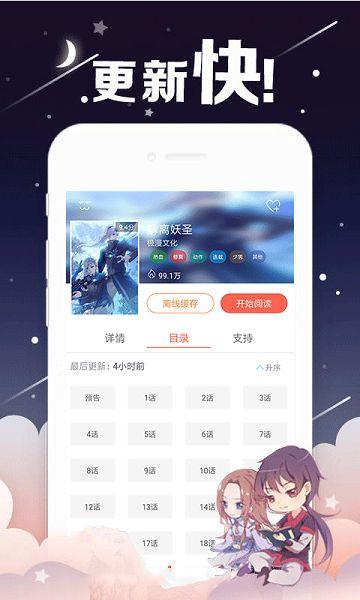 桃子日漫APP安卓版下载图片1