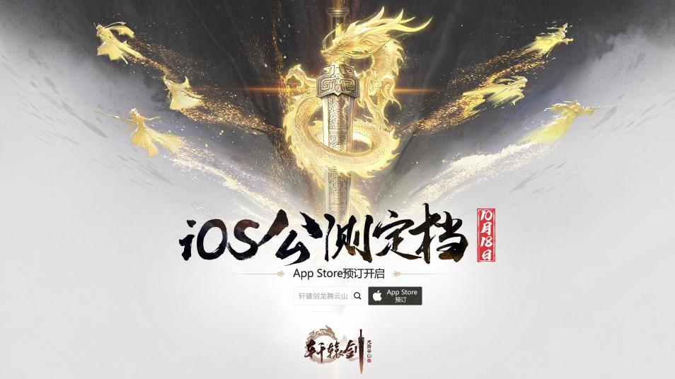 《軒轅劍龍舞云山》iOS公測定檔10月18日!App Store預訂開啟[多圖]