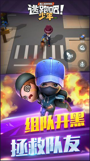 逃跑吧少年游戏官方网站下载正式版图1: