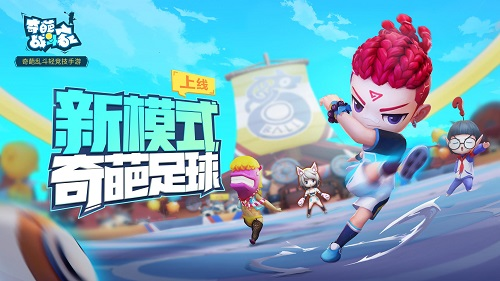《奇葩戰斗家》全新版本曝光,9月29日船新玩法玩奇葩![多圖]