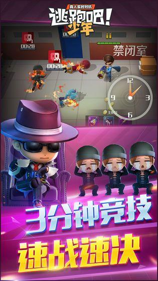 逃跑吧少年游戏官方网站下载正式版图4: