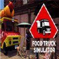 食品卡車模擬器游戲