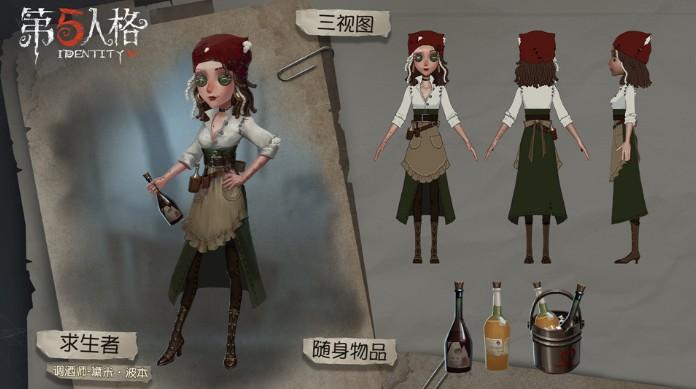 第五人格調酒師入駐莊園!調一杯醉人美酒,講一段迷人故事[多圖]
