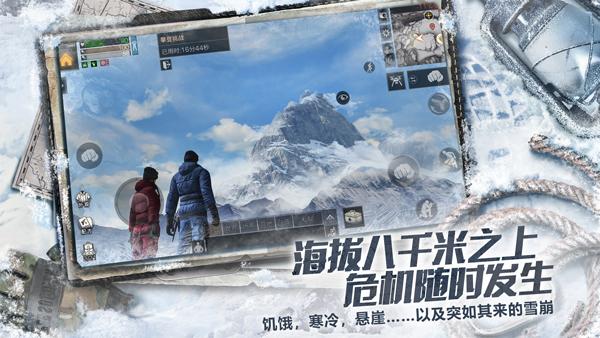 《明日之后》X《攀登者》聯動:雪山攀登新玩法,登上去活著回來![多圖]