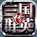 三国群英传-霸王之业手游官方最新版下载 v1.11.3