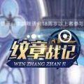 纹章战纪官网版