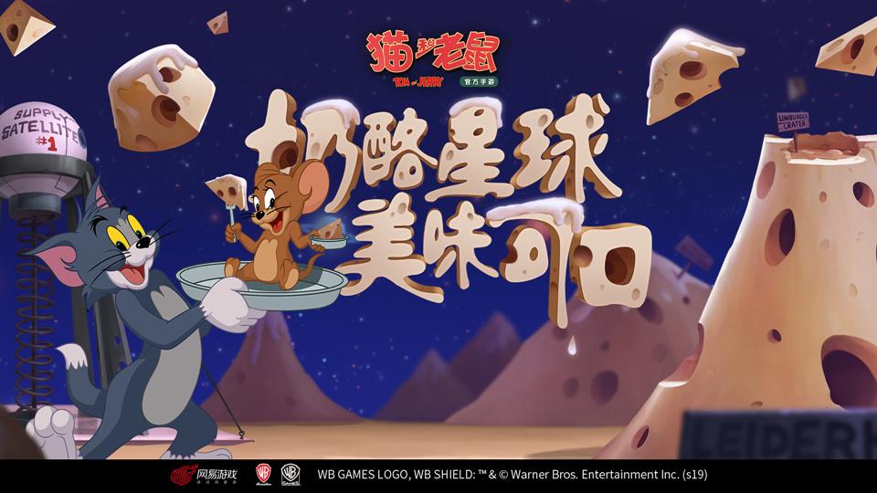 《貓和老鼠手游》S級皮膚集體上架魔鏡!S2賽季9月27日開啟[多圖]