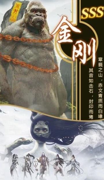 大荒山海经神兽志正版手游官方网站下载图片2