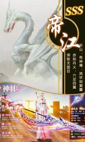 大荒山海经神兽志正版手游官方网站下载图片3