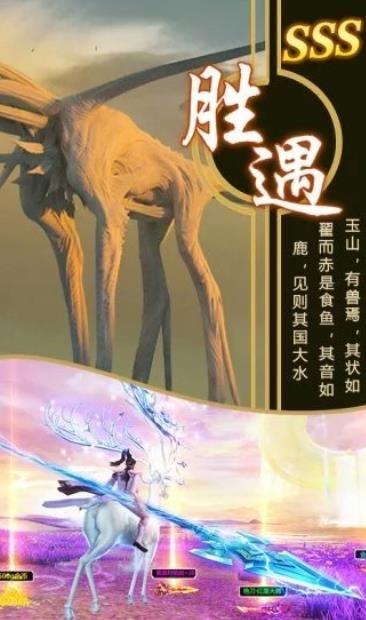 大荒山海经神兽志正版手游官方网站下载图片1